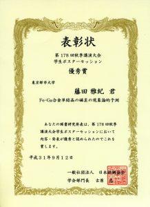 鉄鋼協会_岡山大学